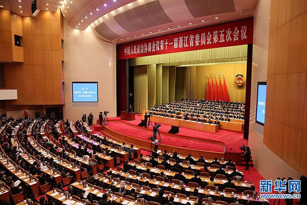 浙江省政协十一届五次会议开幕