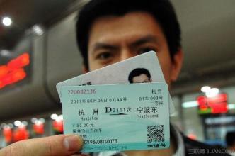如何识别真假火车票?