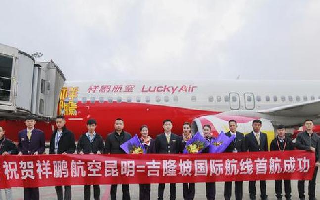 祥鹏航空正式开通昆明=吉隆坡国际航线