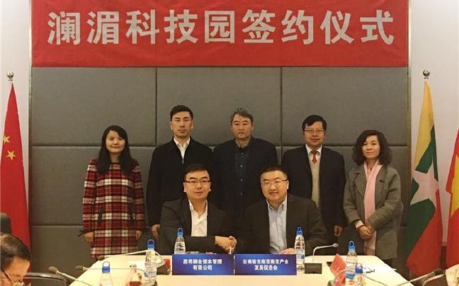 云南澜湄科技园项目正式启动