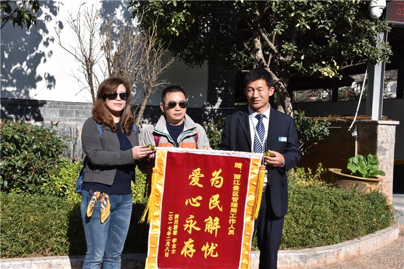 丽江古城保护管理局协助找回走丢小孩 家人送锦旗