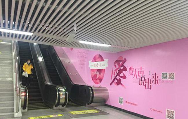 合肥地铁1号线合工大南区爱的主题站:让爱大声说出来
