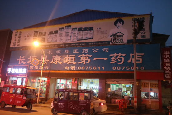 澳门星际网址省长垣县医药公司康垣第一药店
