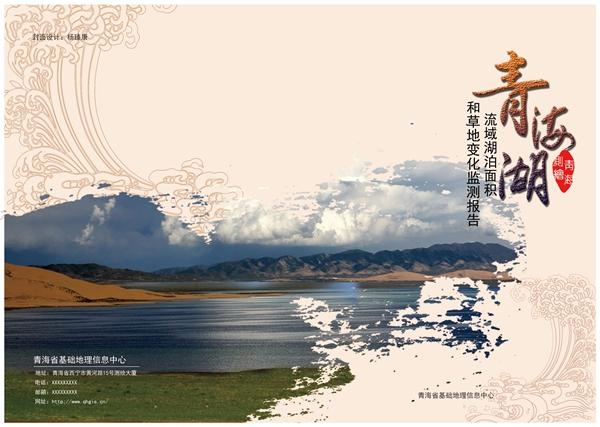 青海省海北州门源县_青海测绘用斑斓地图勾勒青海大地-新华网青海