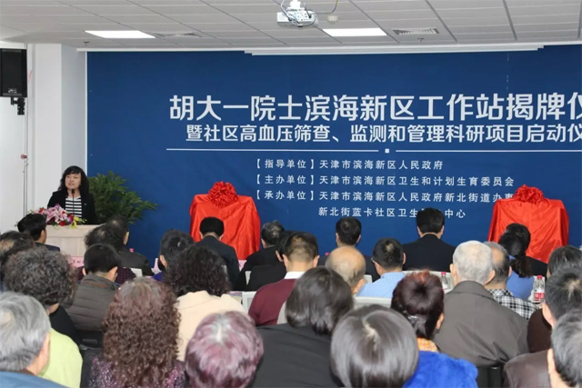 胡大一院士工作站在天津滨海新区新北街蓝卡社区卫生服务中心正式落户