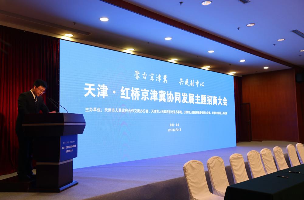天津·红桥京津冀协同发展主题招商大会