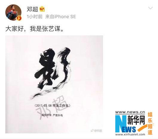 邓超确定将主演张艺谋新片 剧本封面首次曝光
