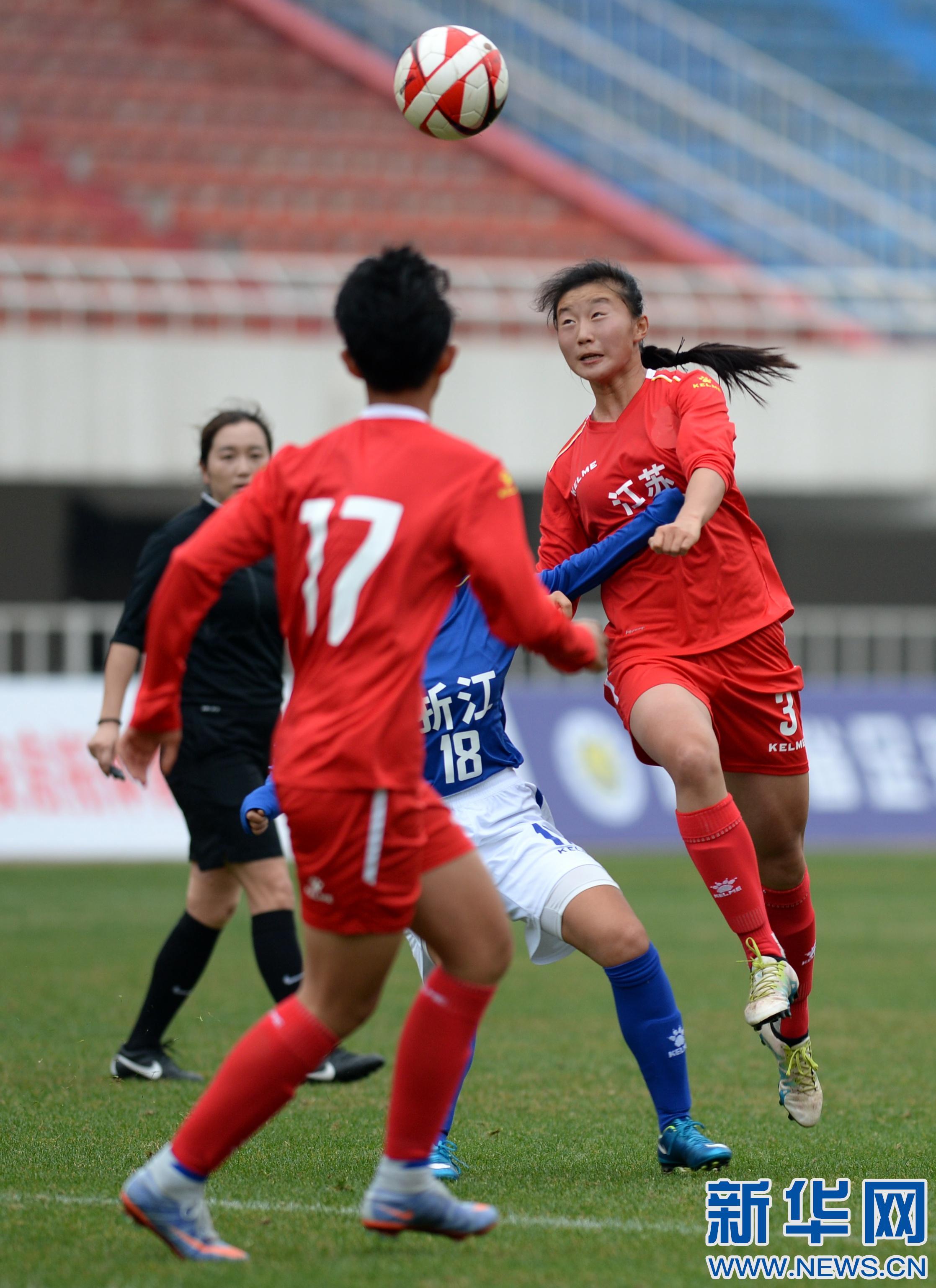 足球——全运会女子足球U18组预赛陕西赛区赛况:江苏胜浙江