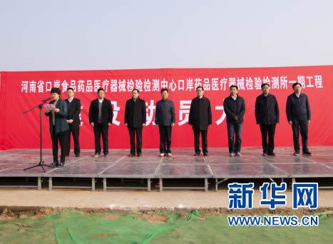 河南省口岸食品药品医疗器械检验检测中心项目一期工程开工