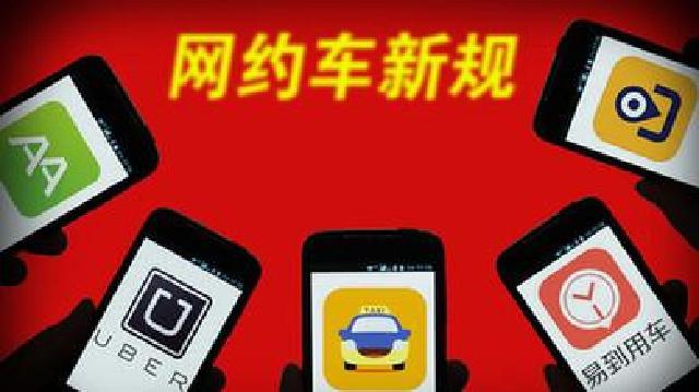 沈阳陆续发出《网络预约出租汽车经营许可证》