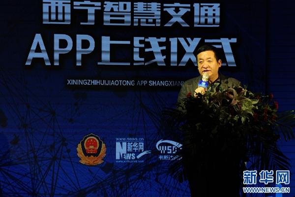 """""""西宁智慧交通""""APP上线打造更智慧的幸福西宁"""