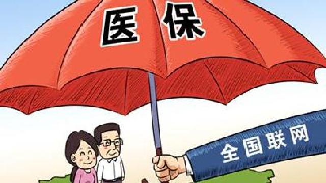 辽宁五城市率先实现城镇医保全国联网结算