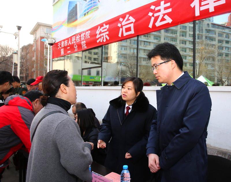 天津市人民检察院第二分院开展综治集中宣传日活动