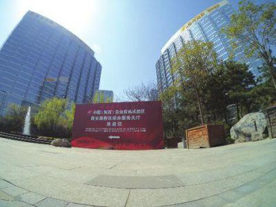 陕西自由贸易试验区今日挂牌 自贸区将包含三大片区
