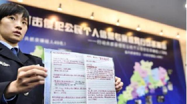 辽宁整治侵犯公民个人信息犯罪 侦破案件121起