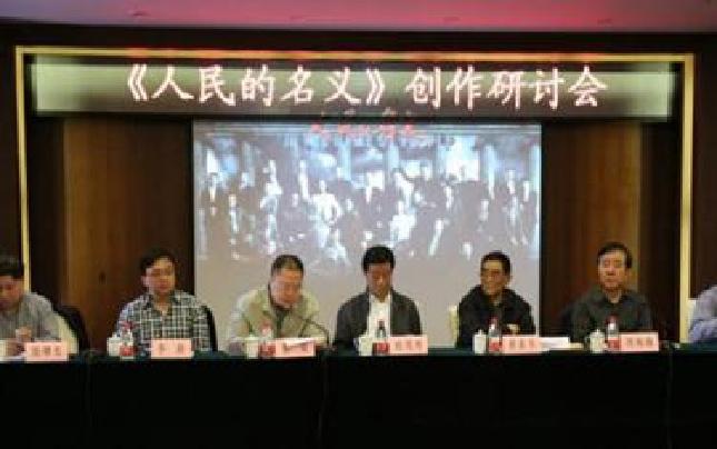 专家研讨《人民的名义》 导演李路谈创作初衷