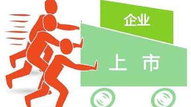 """葫蘆島市啟動""""一縣一戶""""企業上市培育計劃"""