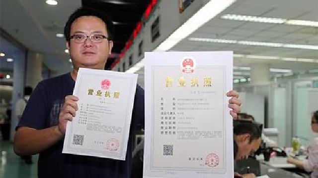 沈阳首推社区、银行无偿代办工商执照