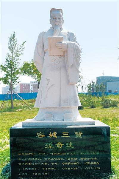 雄安新区历史文化探访:容城三贤