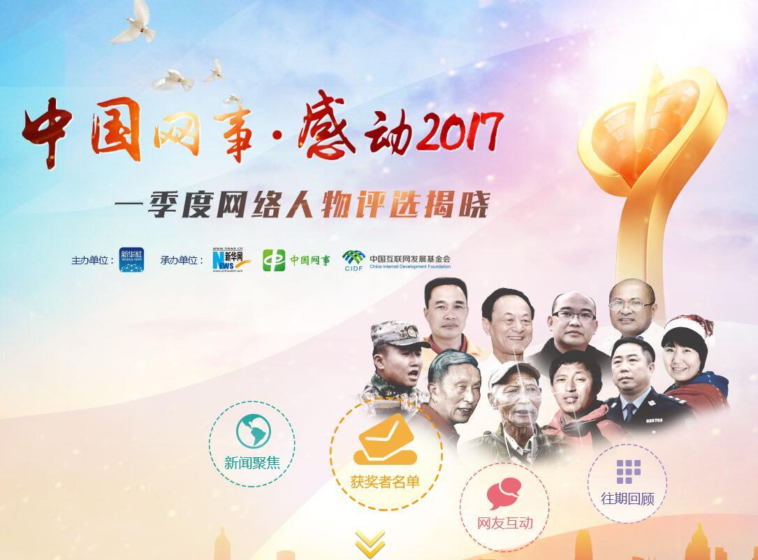 """""""中国网事·感动2017""""第一季度感动人物群像"""