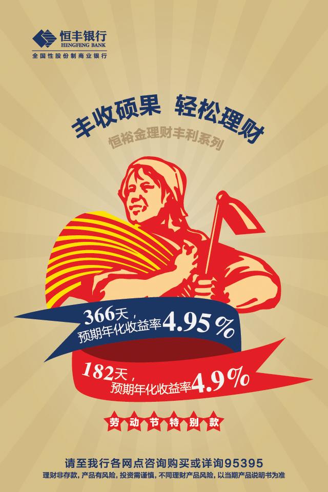 恒丰银行郑州分行开业一周年