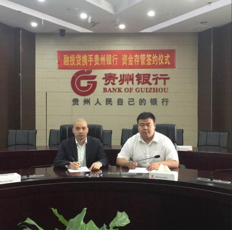 河北首家互联网金融平台接入银行存管