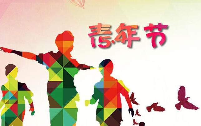 【青年节】我们年轻,行走在奋斗的路上