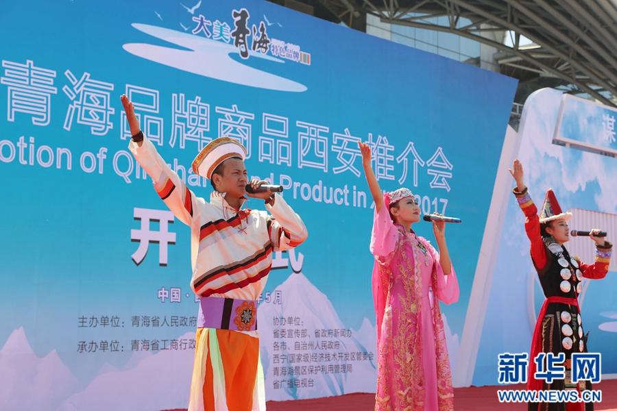 """""""2017青海品牌商品西安推介会""""开幕  首日签约逾18亿元"""
