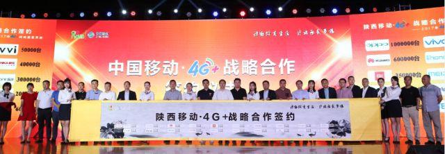 陕西移动4G+产业合作推进大会在西安召开