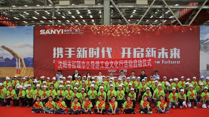 沈阳举办红领巾小导游工业文化行活动