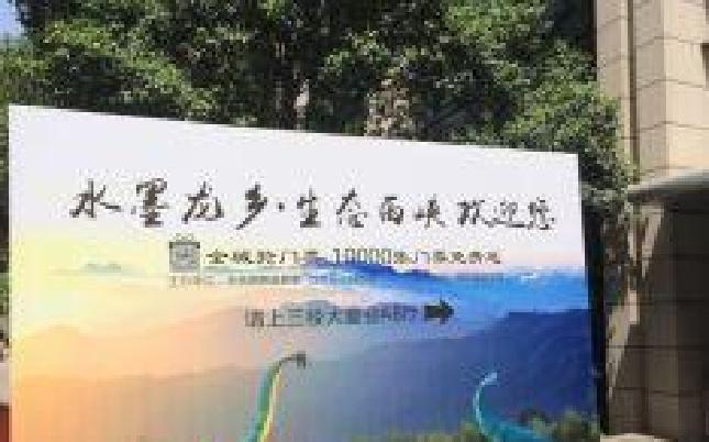 """(信息)""""水墨龙乡魅力西峡""""旅游推介会在郑州召开"""