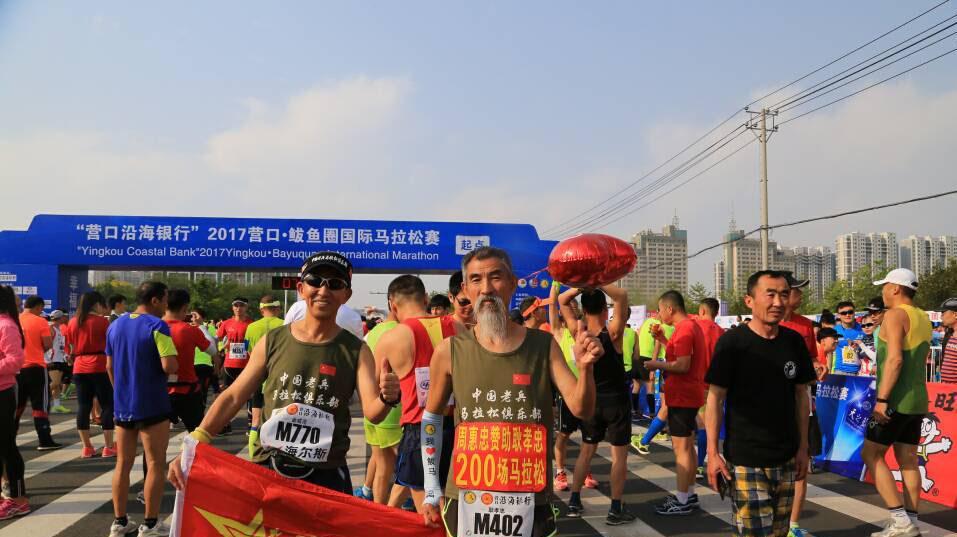 """2017鲅鱼圈马拉松特色跑友——""""中国老兵马拉松俱乐部"""""""