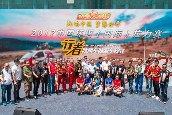 2017中国环塔(国际)拉力赛陕西车队西安发车