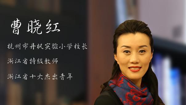 曹晓红:用良好的启蒙教育去奠定孩子的人生底色
