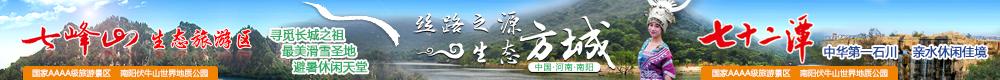 方城县旅游局