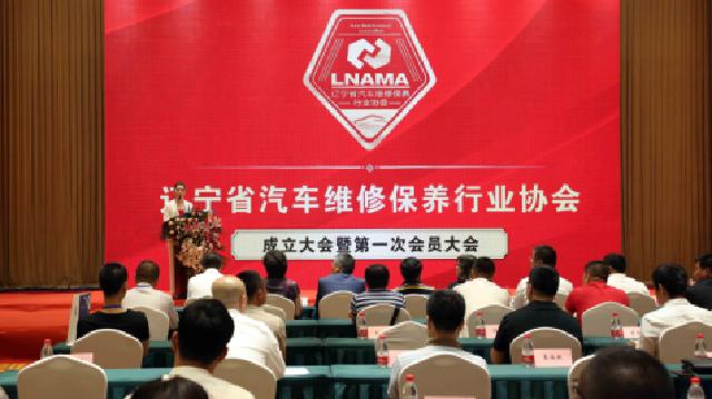 辽宁成立汽车维修保养行业协会  为私车养护服务把方向