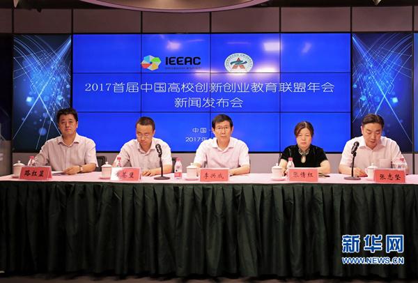 首届中国高校创新创业教育联盟年会将在郑大举行