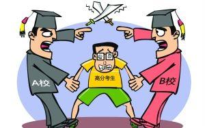 """河南出台新规 严禁高校以""""预录取协议""""抢生源"""