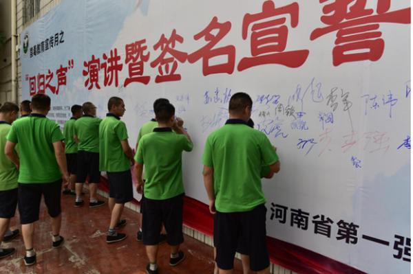 """(信息)河南省第一强制隔离戒毒所举办""""回归之声""""戒毒康复人员现身说法暨宣誓签名活动"""