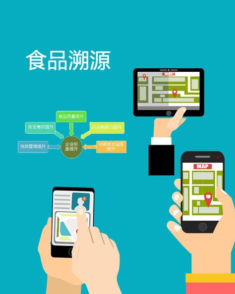 新华网食品溯源平台