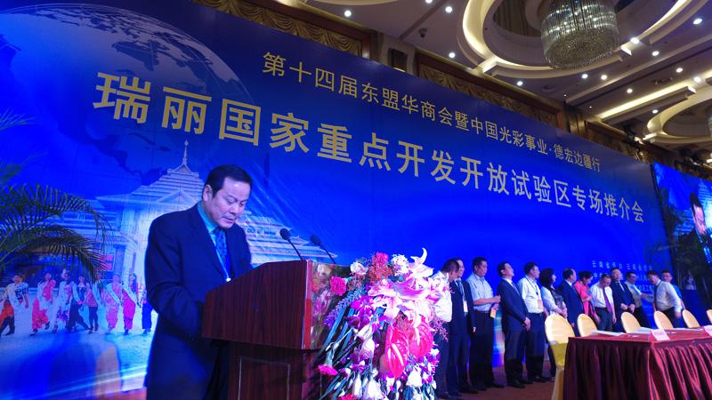 东盟华商会瑞丽试验区签约266亿元