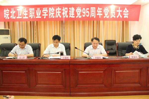 皖北卫生职业学院庆祝建党95周年党员大会顺利召开