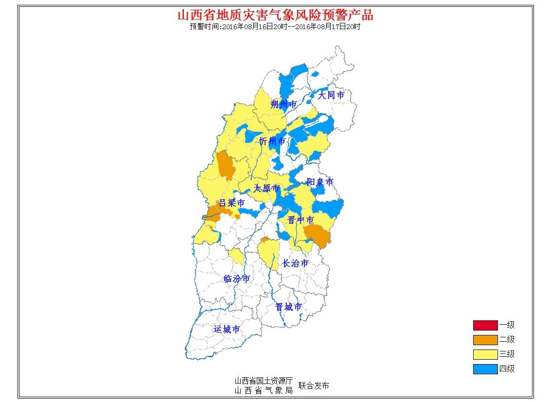 山西发布地质灾害风险预警 吕梁、晋中部分县区预警等级2级