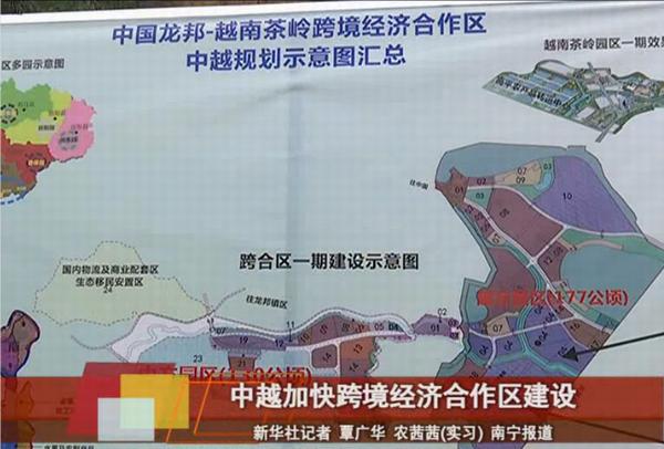 中越加快跨境经济合作区建设