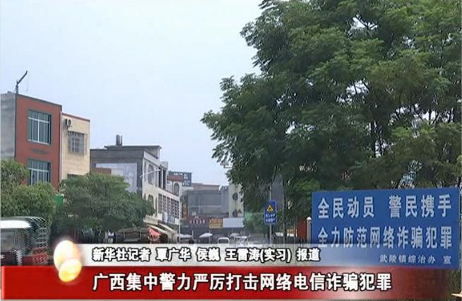 广西集中警力严厉打击网络电信诈骗犯罪