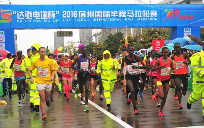 2016宿州国际半程马拉松赛今日鸣枪开跑
