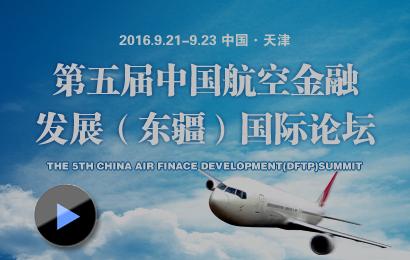 VR全景中国航空金融发展(东疆)国际论坛