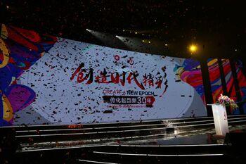 创造时代精彩  传化集团开启新30年新征程