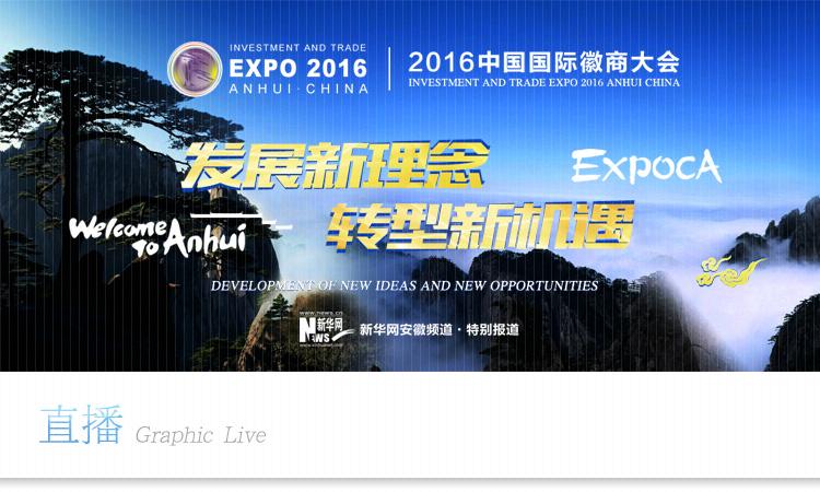 新华网安徽频道
