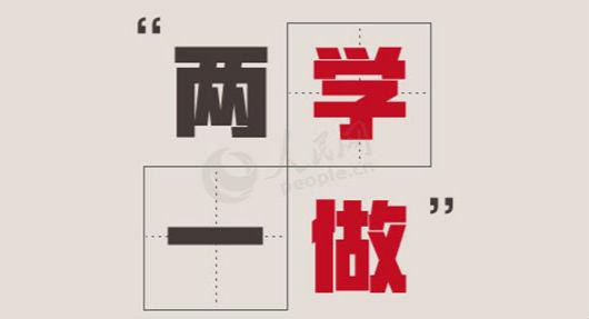 """西藏自治区党委理论学习中心组举行""""两学一做"""""""
